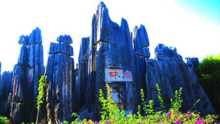 《云南旅游》之《石林风景区》
