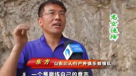 济南电视台:三人行水帘洞下降上升初级培训20160507