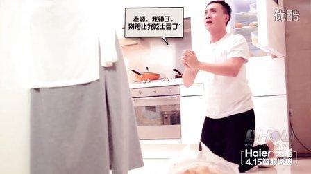 智逗小夫妻-土豆篇
