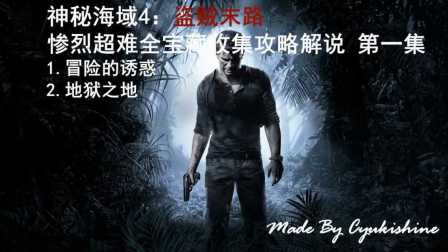 【神秘海域4:盗贼末路】惨烈超难攻略解说