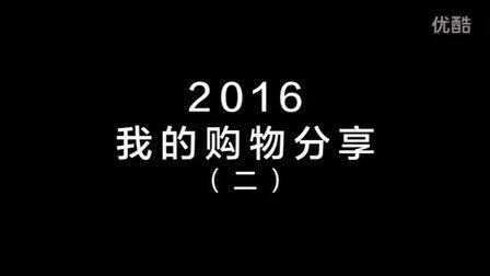 [桃毛小兽]2016我的购物分享(二)#shopping haul#