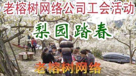 2016年老榕树网络工会活动-梨园踏春