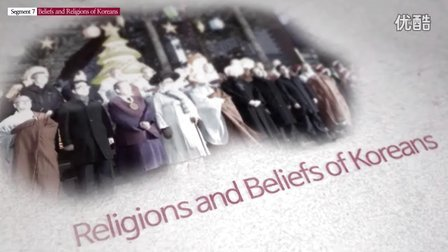 [韩国文化] KCS-Beliefs and Religions of Koreans