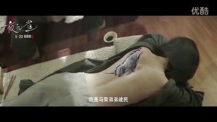 刘亦菲情醉一家三男《夜孔雀》终极版预告片