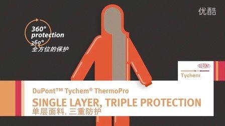 杜邦阻燃防化服 —— 一层面料,三重防护