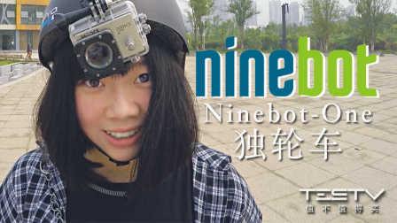 《值不值得买》第六十九期:又踏风火轮——Ninebot-One独轮车