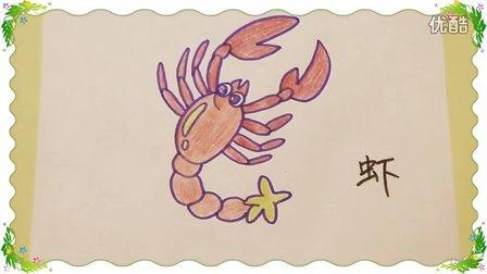 画大虾简笔画,教宝宝学画画初学入门教程,儿童画画基础技巧教学,小孩绘画画如何学习视频.乐成宝贝