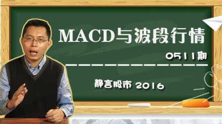 【静言股市】日播版0511:MACD与波段行情