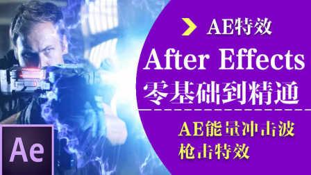 【特效篇】AE教程AE特效-能量冲击波/枪击特效 AE好莱坞粒子特效教程