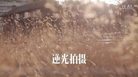 自频道学院03 外景拍摄的美化绝技!常用控光技巧教学