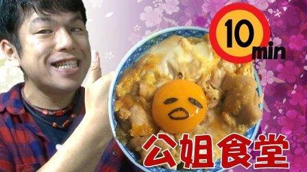 【人妻公介】如何制做美味日式亲子盖饭