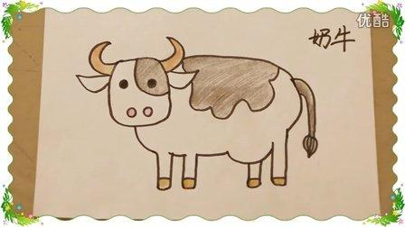 画奶牛,儿童学画画入门技巧教学视频,教宝宝学绘画基础教程大全,教宝贝快速学简笔画画,乐成宝贝