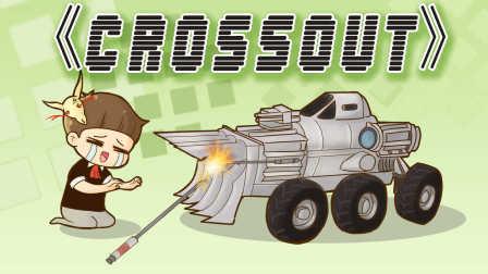 【风笑解说】《Crossout》银色闪电撞击车!