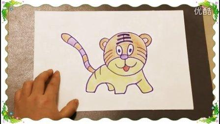 画小老虎,教儿童简笔画涂鸦学画画  教幼儿学画画技巧教程 教小孩学画画基础教学视频  教少儿学绘画的步骤(乐成宝贝
