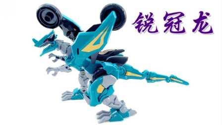 【元气拯救队玩具】反派恐龙机器人锐冠龙开箱展示 这款摩托车是最逼真的!非变形金刚类玩具分享