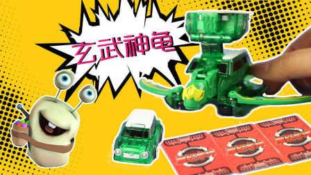 白白侠玩具秀:【魔幻车神】之 玄武神龟 变形迷你小车试玩