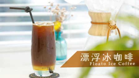 【星享时刻】漂浮咖啡