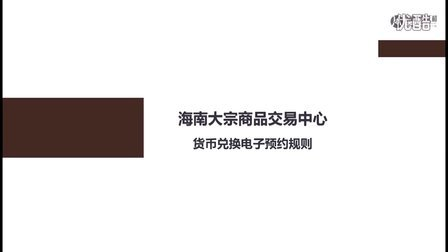 Ⅱ货币兑换电子预约规则视频——海南大宗商品交易中心【万领金融】