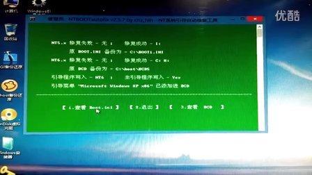 电脑如何安装三系统~U盘启动制作工具测试
