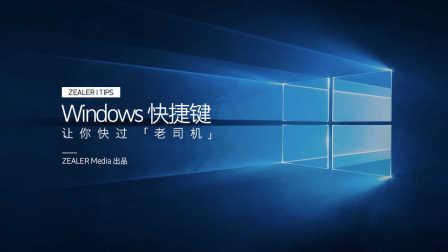 「ZEALER  Tips」Windows快捷键 让你快过「老司机」