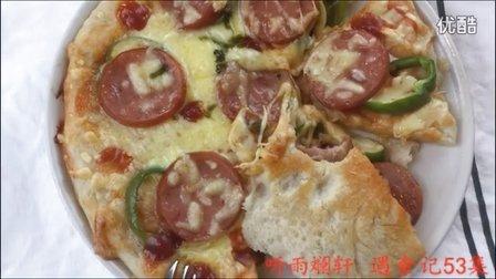 听雨斓轩 遇食记  第53集 盘子披萨  #爱生活爱美食#