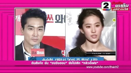 泰国电视台报道宋承宪刘亦菲ต้นสังกัด ยัน ยังไม่เลิก