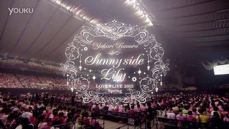 田村ゆかり LOVE ♡ LIVE 2015 Spring Sunny side Lily (2015年6月28日・国立代々木競技場 第一体育館)