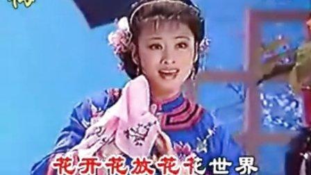 黄梅戏《小辞店》花开花放(韩再芬版原唱)