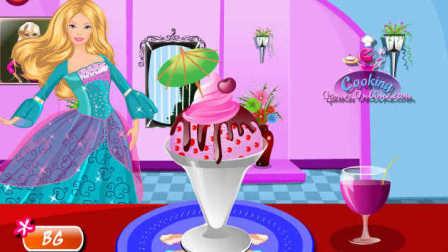 芭比的冰淇淋店 芭比小公主开店啦模拟角色扮演小游戏夏季到了赶紧来逛逛口味多多类型多多
