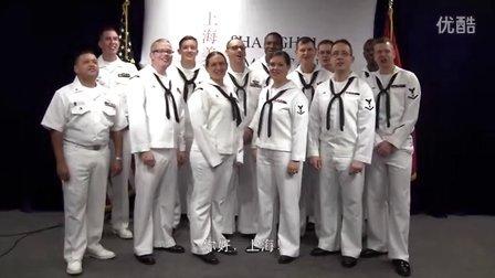 美国海军第七舰队军乐团 US SEVENTH FLEET BAND