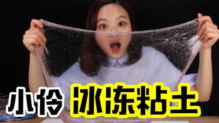 小伶自制七彩水晶冰冻粘土DIY