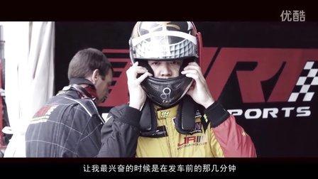 对话车手 | 车手李超:赛道飞驰究竟是一种怎样的体验?