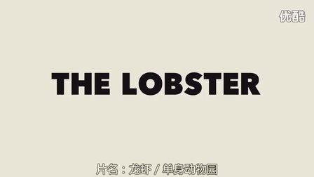 [最新预告片 1] 龙虾 / 单身动物园 (2015) The Lobster / Ο Αστακός