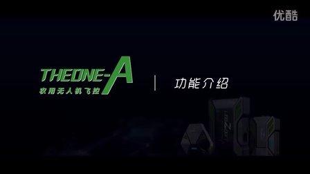 无距科技(wooZoom)THEONE-A产品介绍-功能篇