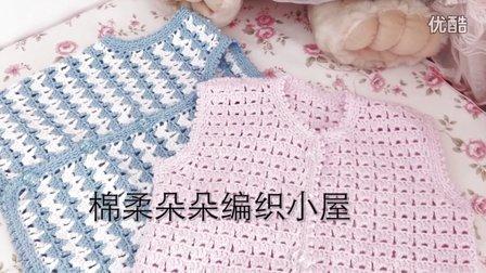 棉柔朵朵编织小屋 男女宝宝可爱马甲编织视频教程 上集