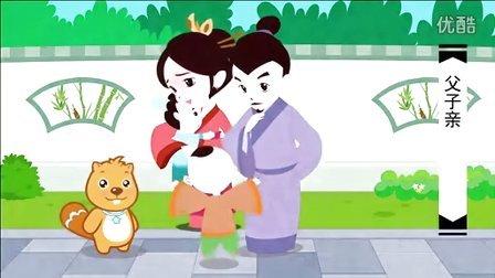 贝瓦三字经全文朗读动画版动画片第三集