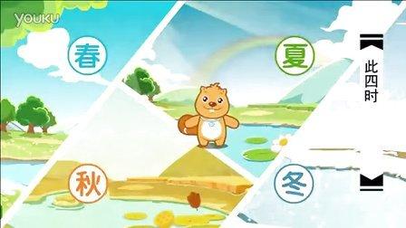 贝瓦三字经全文朗读动画版动画片第四集