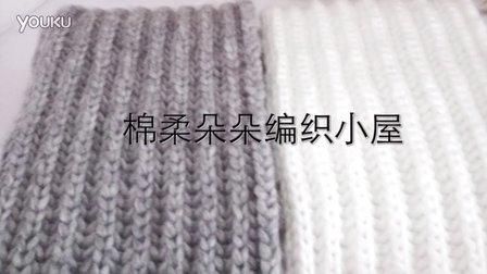 棉柔朵朵编织小屋 双元宝围巾编织视频教程