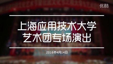 2016上海应用技术大学第十五届校园文化艺术节暨社团文化节之校大学生艺术团专场演出