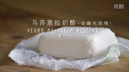 【奶类食验】马苏里拉奶酪Vegan Meltable Mozzarella【一月食验室】#王力宏应该会爱吃#