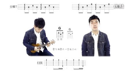 柠檬音乐课 尤克里里教学 尤克里里弹唱教学《可惜不是你》
