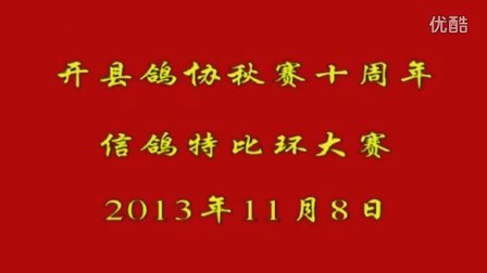 开县信鸽协会2013年秋赛十周年特比环大赛