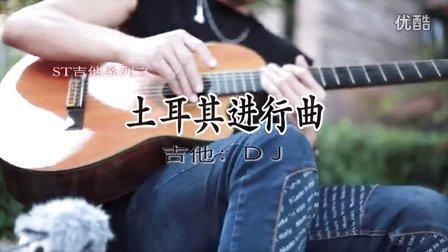 人们的梦吉他专辑之ST吉他独奏版:土耳其进行曲【荞钒吉他】