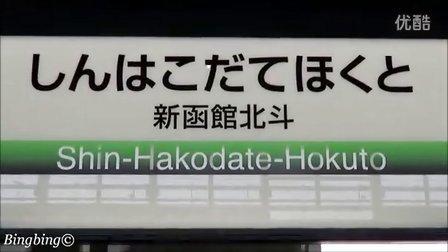 日本铁道,北海道新干线纪行~2016☆