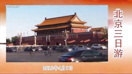 北京三日游(上)