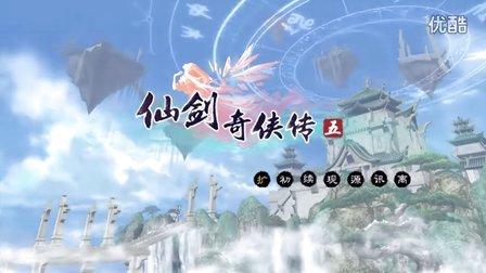 仙剑奇侠传五(31:戏三怪小计脱困)