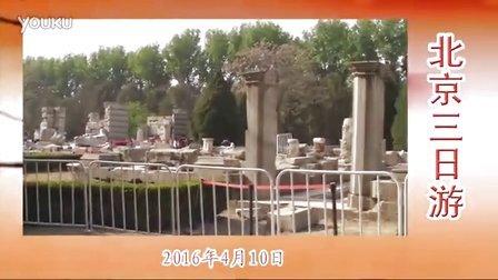 北京三日游(下)