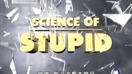 无厘头科学研究所:第二集
