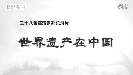 【极酷花园】21『武夷山』中国福建省武夷山市【世界遗产系列】