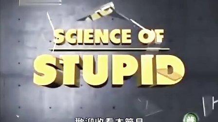 无厘头科学研究所:第三集